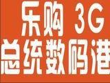 乐购3G(0首付分期付款)