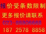 重庆华迈办公设备