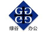 杭州绿谷办公