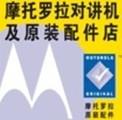 广州昊粤通信