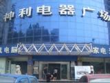 晋城神利电器