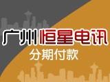 广州恒星电讯 分期付款