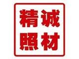 西安精诚数码(实体老店)