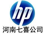 河南七喜(HP授权分销商)