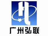 广州弘联电子技术有限公司