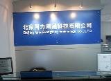 同力网通十年老店(政采)