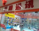 郑州手机之家(实体店)