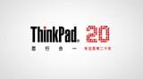 星索空间-Thinkpad授权店