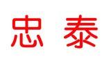 广州忠泰办公(一站式采购)