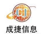 上海成捷信息科技有限公司
