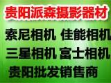 贵阳派森摄影器材(批发商)