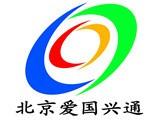 北京爱国兴通科技