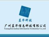 广州蓝华科技