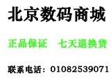 北京数码商城(渠道批发)