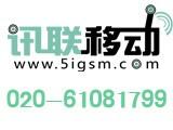 广州讯联移动(分期付款)