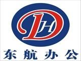 湖南东航办公设备批发商城