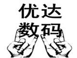 芜湖优达数码