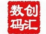 天津创汇数码(0首付分期)