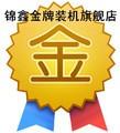 甘肃锦鑫授权装机二号店