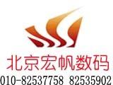 北京宏帆数码