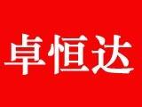 卓恒达(方正华北总代理)