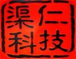 上海渠仁科技