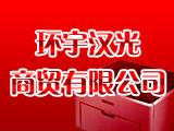 环宇汉光政采供货商维修站