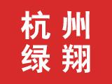 杭州绿翔科技有限公司