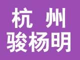 杭州骏杨明科技
