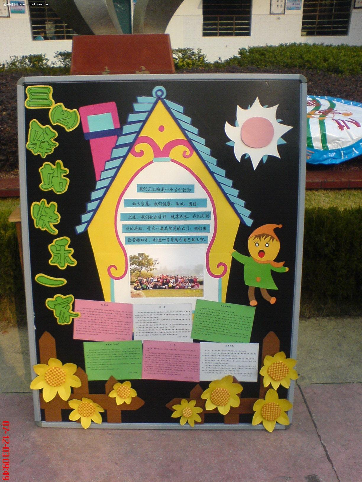 幼儿园手工展板设计