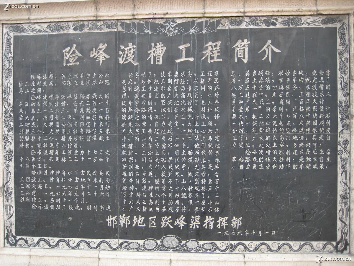 亚洲最大的石拱桥 河北邯郸磁县险峰渡槽