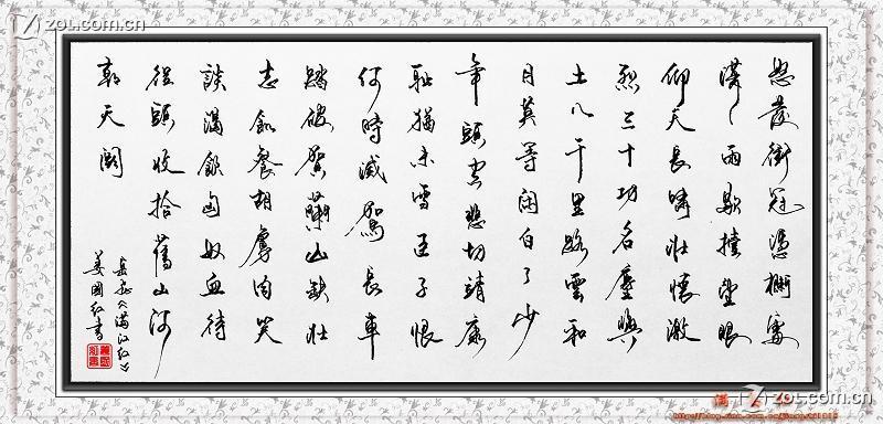 自己写的一幅硬笔书法 满江红