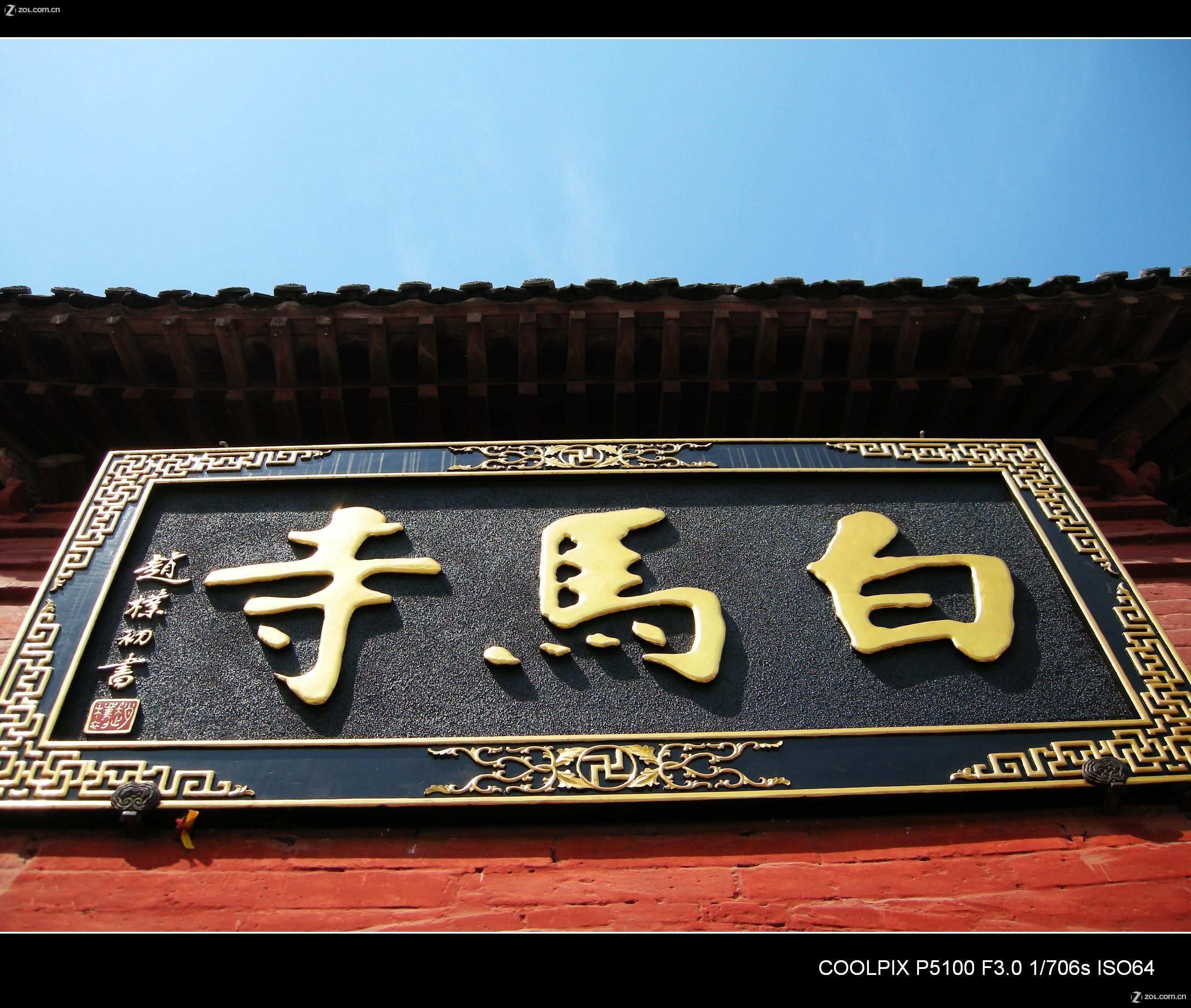 2008年3月中 洛阳行 白马寺 高清图片