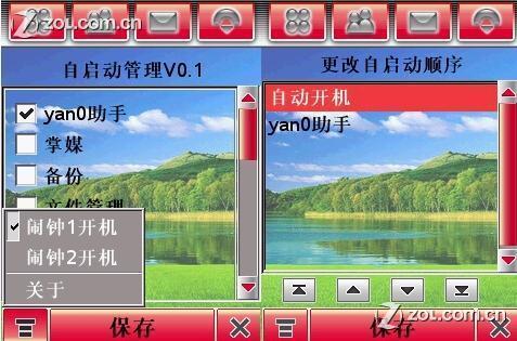 e6/a1200 手机未刷机之自动开机,自启动管理软件-【4月20日】发布