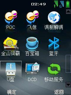 精华 中兴TD手机U980电话簿导入OUTLOOK超详细图文说明