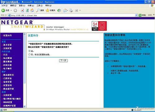 NETGEAR WGR614(V6)无线路由器试用报告