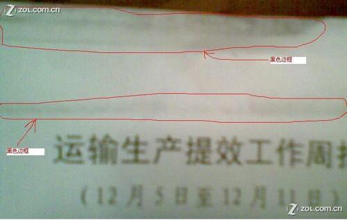 理光2500复印件有两条黑线