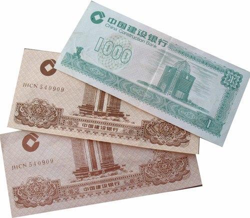 人民币一千元发行了吗