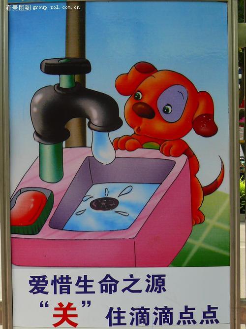 【一幅节约用水的宣传画】-论