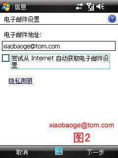 多普达P800手机设置Outlook邮箱