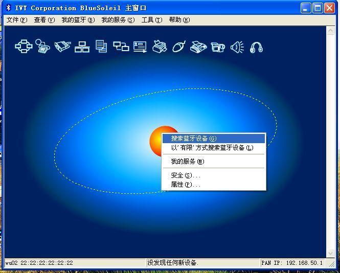 首先在电脑上装好蓝牙的驱动,传 java 的免刷机软件 softick ppp