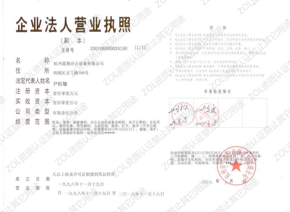杭州蓝翔办公的资质证书