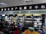 产品展示中心