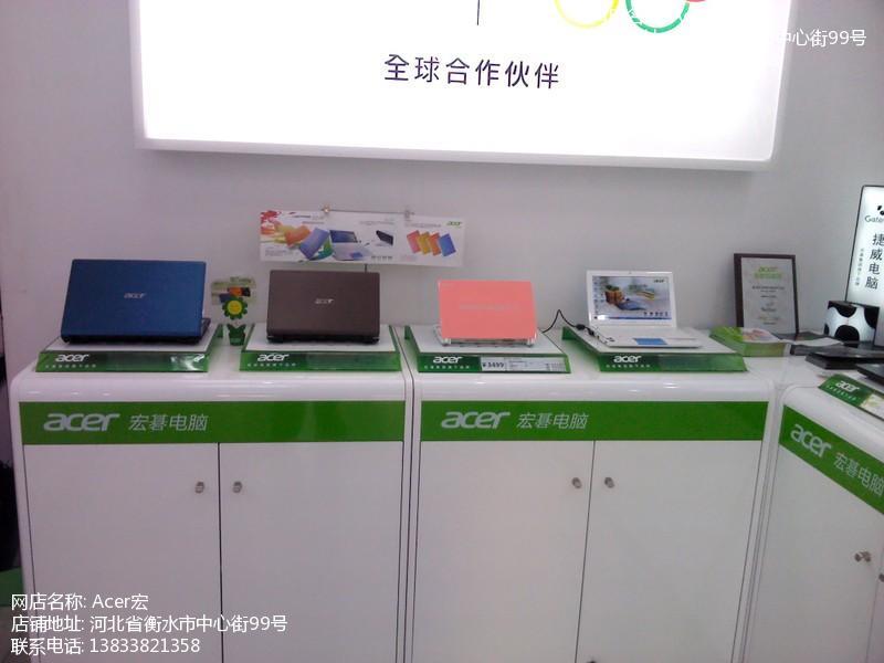 acer宏碁衡水专卖店 笔记本电脑 台式电脑