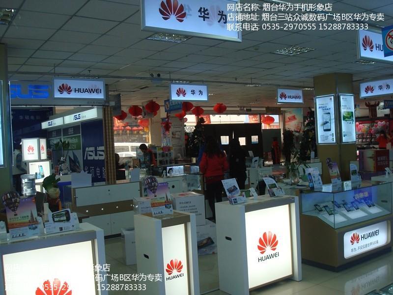 广州华为手机专卖店_威固形象店_威固形象店设计