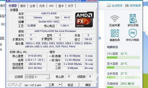 amd fx-6300和i3-4130选哪个好图片
