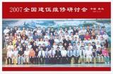 北京神州恒宇科技